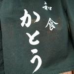 和食定食「かとう」でかきどうふ金目鯛西京焼きまっすぐ豊かなおひるご飯