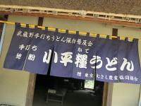 手打ち地粉「小平ふるさと村」で小平糧うどんまっこと麗しき武蔵野うどん