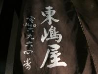 生蕎麦「東嶋屋」でコップの麦酒にカレーせいろ牛玉丼人形町に馴染む佇まい