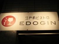 江戸前ビストロ「EDOGIN」で青唐辛子ハチビキ海老クリコロと海のワインVIONTA