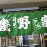 和食洋食中華「磯野家」でかきめし生姜焼きは烏賊に豚ロース帆立の焼きそばもいい
