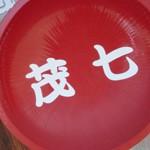 武蔵野うどん「茂七」で 肉汁うどんその剛性と量感のアルデンテ