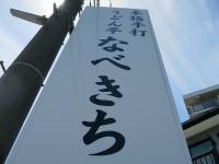 本格手打「うどん亭 なべきち」で肉汁もりもりうどん武蔵野ご当地うどんの正しき姿