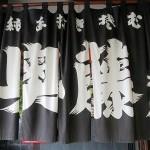 純手打生蕎麦「奥藤 本店」で鳥もつ煮発祥の蕎麦の店信玄公像と舞鶴城公園の桜と