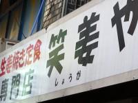 生姜焼き定食専門店「笑姜や」で醤油ダレ味噌ダレカレー風味生姜焼き定食学生の街