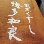 割烹くずし「徳多和良」で羽太湯引き甘海老タレ焼白魚玉子とじ嗚呼季節毎訪ねたい