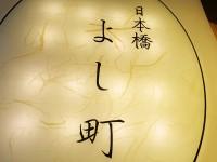 江戸中華「日本橋 よし町」で丁寧に油控えた軽やか叉焼麺焼売蟹肉炒飯と選手交代