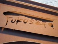 酒邸 新川「FUKUSAKO」で身土不二一物全体旬の野菜を軸に昇華した料理のカタチ