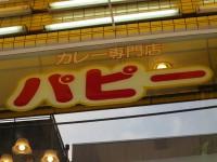 カレー専門店「パピー」元住吉店でチキンカレーとナポセットカツカレーもいい