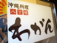 沖縄料理「わがん」でポーク焼き定食沖縄そばゴーヤチャンプル竹富島ご出身の