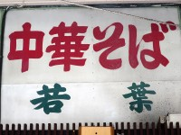 中華そば「若葉」で焼きばら海苔チャーシュー麺海苔だくに冷やし中華の細縮れ麺
