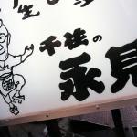 呑処「千住の永見」でボールと千寿揚げカレーコロッケ牛煮込み豆腐ザ千住の呑処