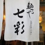 麺や「七彩」でライブ手打ち麺のぺロムニュとじっくり醤油に煮干汁ああ堪らん