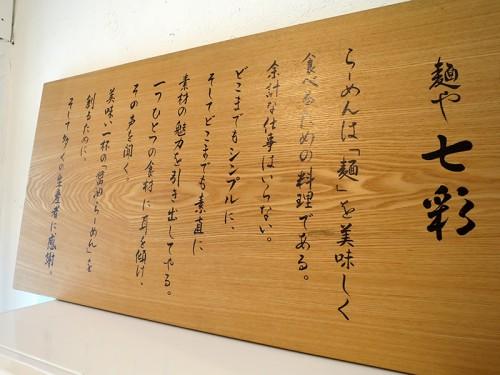 shichisai02