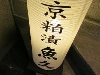 京粕漬「魚久」本店あじみせで看板の銀鱈京粕漬鮭に本鰆に嘗ての銀鰆美味也