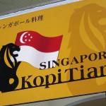 シンガポール料理「シンガポール コピティアム」でご飯モノに負けない麺料理あれこれ