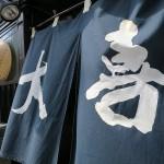 富山ブラック「西町大喜」本店で成る程黒い中華そばメンマの塩辛いことったら