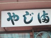 中華「やじ満」で手作り焼売に牡蠣や浅蜊の季節らーガッツリ豚の生姜焼き丼もいい