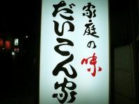 daikonya