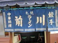 札幌ラーメン「前川」で古きカウンターの丸椅子で古の札幌味噌とチャーハンと