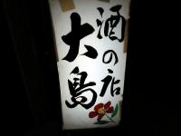 酒の店「大島」で伊豆大島の明日葉おひたしと茹で汁の滋味女将さんの朗らか笑顔