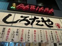 shirotaya