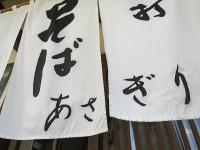 手打そばうどん「あさぎり」でゆっくりおひるの鴨せいろ北軽井沢嬬恋のひと時
