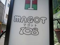喫茶洋食「MAGOT108」で街角のポークジンジャーにナポリタンオバちゃんの所作