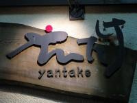 yantake