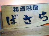 和酒厨房「ばさら」で中央フリーウェイと武蔵野工場見学オトナの遠足のその続き