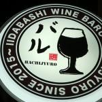 飯田橋ワインバル「八十郎」で南豪州産ヤルンバの夜料理により個性的な表情を変える