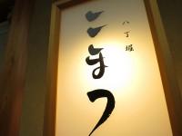 日本料理「八丁堀 こまつ」で鱧夏野菜南蛮漬鰹めかぶに鰆塩焼き鰊茄子に牡蠣フライ