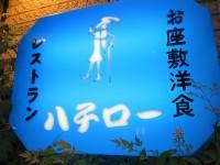 お座敷洋食「ハチロー」でショウガヤキカキフライメンチカツとイチローかハチローか
