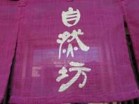 jinenbo