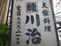 大衆料理「川治」で天然鰤に柳の舞煮付馬頭鯛塩焼烏賊大根ショウサシのひるの贅沢