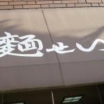 うどん「麺せい」で大津の琵琶湖の景色と外輪船と京阪の路面電車と鍋焼きうどん
