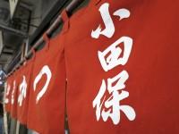 洋食とんかつ「小田保」で牡蠣混合生姜焼き焼豚玉子に鮪刺身カツ咖喱に牡蠣混合