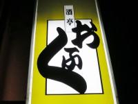 酒亭「おふく」でおでん牡蠣バター醤油に琵琶湖産公魚天ぷら京阪の軌道のすぐ脇で