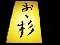 ohsugi