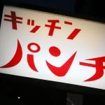 洋食「キッチン パンチ」で目玉焼きのっけにナポリタン生姜焼きに牡蠣フライ