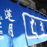 そば「蓮月庵」でかも南ばん昭和初頭の情緒お詣りの定番処