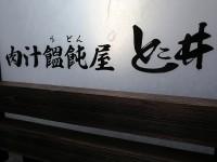 武蔵野うどん専門店「とこ井」で農林61号全粒粉の本手打ち極太麺を具沢山肉汁で