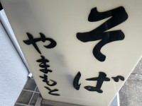 そば「やまもと」で天せいろにかき玉蕎麦林立する大崎のタワーと町の蕎麦処