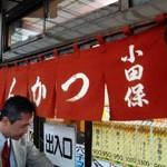 とんかつ「小田保」でかきバタ焼き+かきフライ盛り合わせうんうん旨い