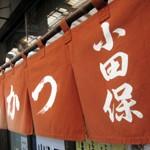 とんかつ「小田保」でまだまだ旬の滋味牡蠣バター焼牡蠣フライ