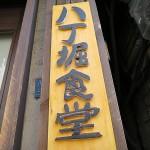 洋食「八丁堀食堂」でいつもの唐揚げ生姜焼きいつの間にか毀れる看板の文字