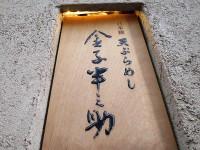 日本橋天ぷらめし「金子半之助」で穴子一本揚げ海老天四本の天麩羅飯悔しい哉