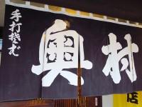 純手打ちそば「奥村本店」で登美の丘ワイナリーの葡萄畑そこがゆえの日本ワインたち