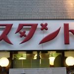 大衆酒場「京極スタンド」でかきフライオムレツすじ肉煮込ハイカラな昭和の匂い