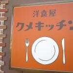 洋食屋「クメキッチン」で洗足池の桜と牡蠣フライ揚げ物もハヤシライスも得心の味